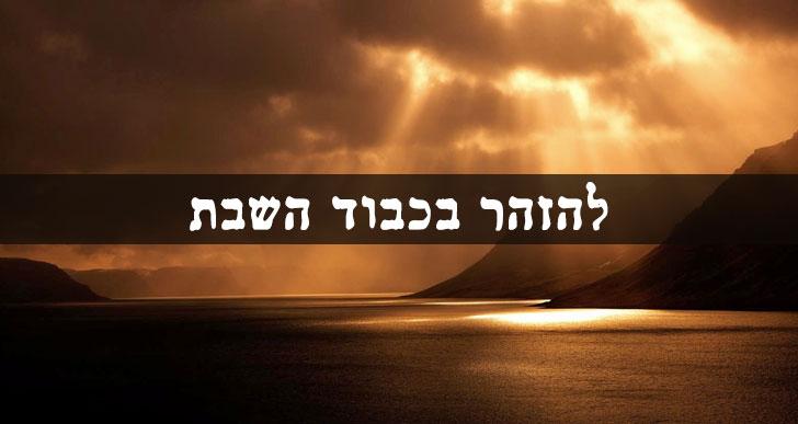 להזהר בכבוד השבת