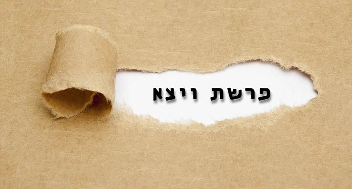 """הרב פינטו – אמרות טהורות – פרשת ויצא – תשע""""ה"""