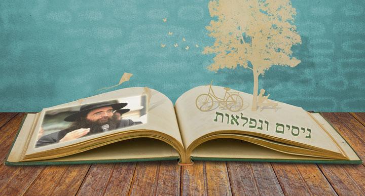 """בקשה מפורשת שהגיעה מכבוד האדמו""""ר רבי יאשיהו יוסף פינטו שליט""""א"""